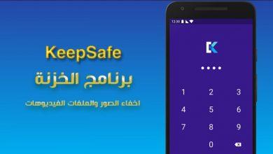 تنزيل برنامج Keepsafe لقفل الملفات المهمة - رابط مباشر