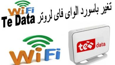 كيفية تغيير باسورد الواي فاي wifi راوتر TE Data