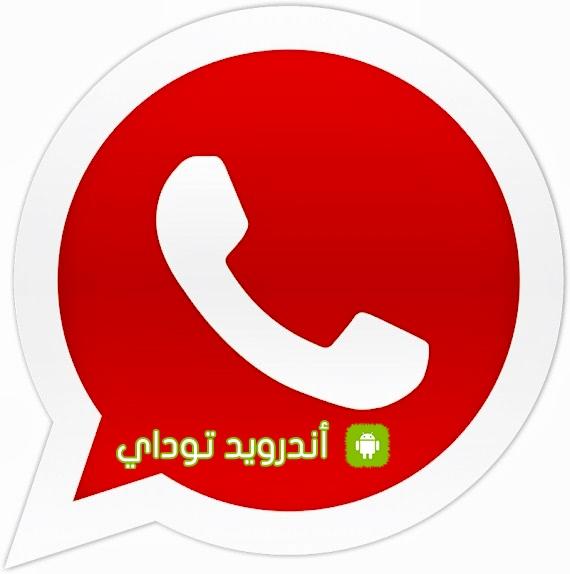 واتساب بلس الأحمر WhatsApp Plus Red wa3