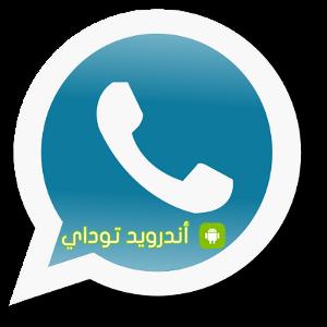 واتس اب بلس الأزرق WhatsApp Plus Blue wa