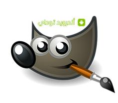 برنامج جيمب 2020 للكمبيوتر عربي كامل مجاناً