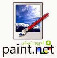 برنامج Paint.NET برنامج الكتابة على الصور باحتراف