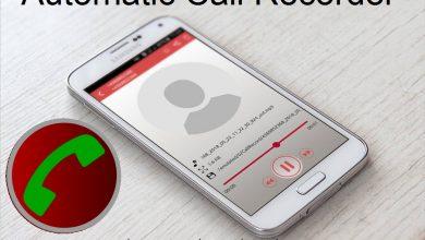 تحميل أفضل برامج تسجيل المكالمات للسامسونج مجاناً - رابط مباشر