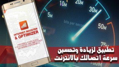 تحميل تطبيق Free Internet Speed Booster لزيادة سرعة الإنترنت للأندرويد