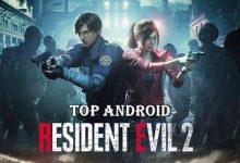 تحميل لعبة Resident Evil 2 للأندرويد مجاناً - رابط مباشر