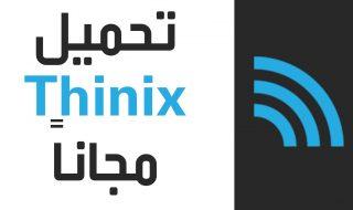 برنامج Thinix WiFi لتحويل الكمبيوتر إلى وا فاي wifi