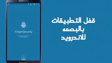 تنزيل تطبيق finger Securtity لحماية هاتفك - رابط مباشر مجاناً
