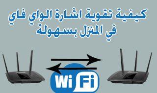 طريقة تقوية إشارة الواي فاي Wi Fi