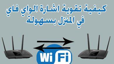 طريقة تقوية إشارة الواى فاى Wi Fi وزيادة سرعة الإنترنت