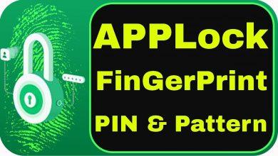 تنزيل تطبيق AppLock : Fingerprint & Pin لحماية الهاتف من خلال البصمه مجاناً